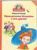 Николай Носов Приключение Незнайки и его друзей
