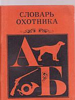 Словарь охотника В.Г.Холостов