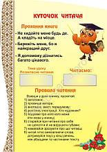 """Куточок читача"" 56х79 см"