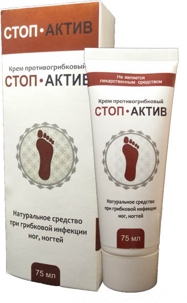 Стоп Актив - крем от грибка стопы и ногтей