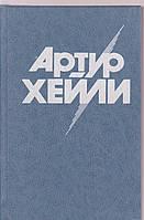 Артур Хейли Менялы