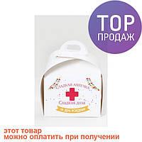 Сладкая аптечка С Днем Рождения мини / оригинальный подарок