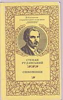 Степан Руданський Співомовки