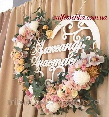 Оформление зала! Монограмма  свадебная с цветами ( 60*60 см.)