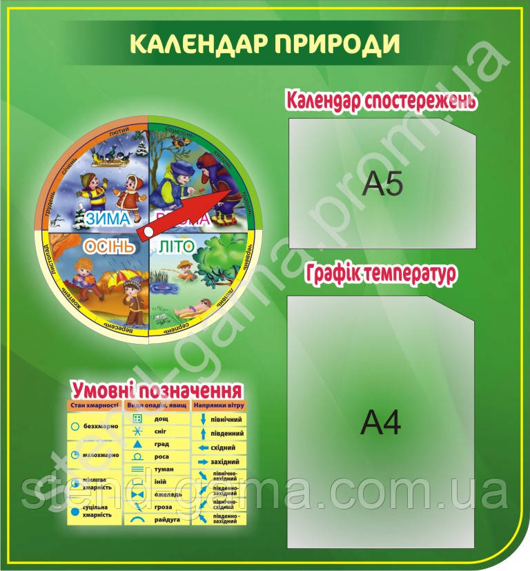"""Стенд """"Календар природи"""" 80х75 см"""