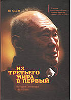 Ли Куан Ю. Из третьего мира - в первый. История Сингапура (1965-2000).