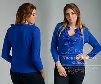 Синяя батальная трикотажная блуза с воланом на груди.  Арт-1337/37