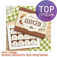 Шоколадный набор Дідусеві (60 г.) / оригинальный подарок