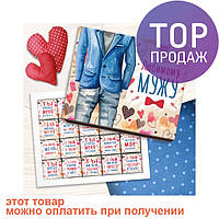 Шоколадный набор Любимому Мужу (100 г) / оригинальный подарок