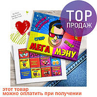Шоколадный набор Мега Мен (60 г.) / оригинальный подарок