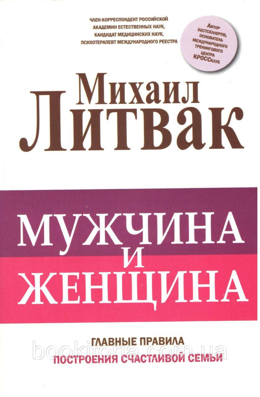 Литвак М. Мужчина и женщина.