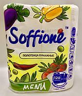 "Бумажные полотенца ""SOFFIONE"" MENU 2 шт."
