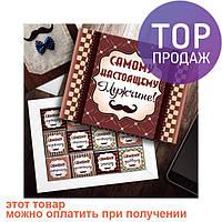 Шоколадный набор Самому настоящему мужчине (60 г.) / оригинальный подарок
