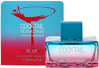 Женский аромат Cocktail Seduction Blue for Women edt 100 мл (Женская Туалетная Вода)