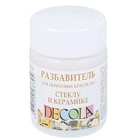 Разбавитель для красок по стеклу и керамике Decola, 50мл