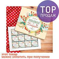 Шоколадный набор Любимой бабушке (60 г) / оригинальный подарок