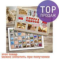 Шоколадный набор Одесса (200 г) / оригинальный подарок