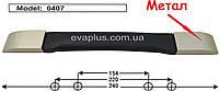 Ручка боковая (крепление метал) 0407
