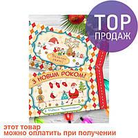 Шоколадная плитка З Новим роком! (85г) / оригинальный подарок