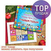 Шоколадный набор С Новым годом! (на разных языках) (60г) / оригинальный подарок