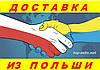 Доставка товаров из интернет магазинов Польши allegro.pl , olx.pl , otomoto.pl и др.