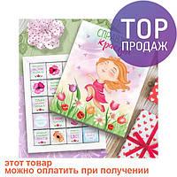 Шоколадный Набор Справжнiй Красунi (100 г.) / оригинальный подарок