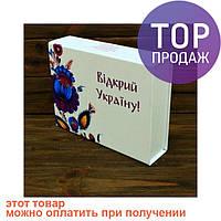 Подарочный набор Открой Украину / оригинальный подарок