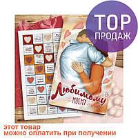 Шоколадный набор Любимому Моему (200 г.) / оригинальный подарок