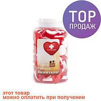 Сладкая доза Банка С днем Святого Валентина / оригинальный подарок