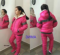 Зимний костюм куртка и штаны для девочки