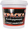 Краска блокирующая  «СТОП НИКОТИН/  STOP NIKOTIN» 7,0 кг