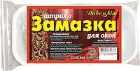 Замазка для окон  «ШТРИХ - 1» 0,4 кг