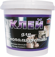 Клей для пенополиуретана и декор. бардюров  Strong Contact 0,7 кг  (1,5 кг;  3,5кг)