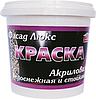 Краска  «ФАСАД – ЛЮКС» 60 кг