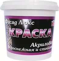 Краска  «ФАСАД – ЛЮКС» 15,0 кг