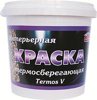 Краска Термосберегающая интерьерная «Termos V» 1,4 кг