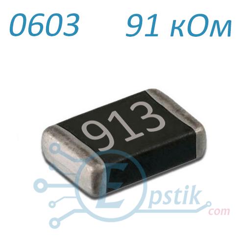 Резистор 91 кОм ( 913 ), 0603, ± 5% SMD