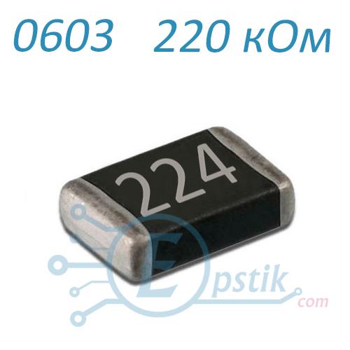 Резистор 220 кОм ( 224 ), 0603, ± 5% SMD