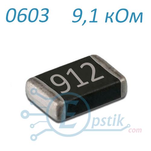 Резистор 9.1 кОм ( 912 ), 0603, ± 5% SMD