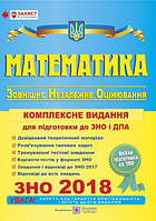 Математика. Комплексне видання для підготовки до ЗНО та ДПА 2018. Капіносов А.