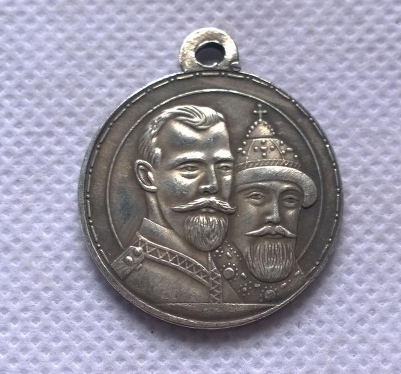 Медаль 300 років будинку Романових