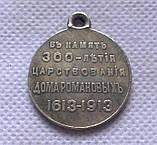 Медаль 300 років будинку Романових, фото 2