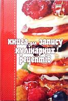 Книга для записи рецептов