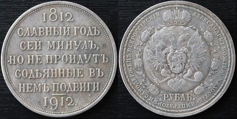 Роосия 1 рубль 1912 год Славный год