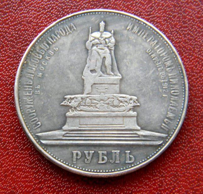 РУБЛЬ 1912 Г. «ПО СЛУЧАЮ ОТКРЫТИЯ ПАМЯТНИКА АЛЕКСАНДРУ III В МОСКВЕ»