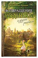 Возвращение родника и другие рассказы. Крупин Владимир