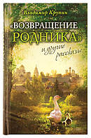 Возвращение родника и другие рассказы. Крупин Владимир, фото 1