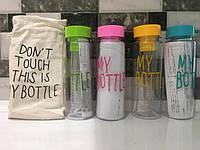 Бутылочка My Bottle (Май Ботл) с чехлом и колбой для фруктов