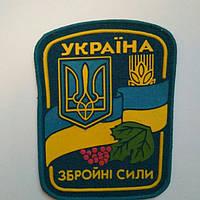"Шеврон ""Сброенi Сили"" голубой фон"
