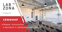 Семинар  «Новые технологии в весовой и лабораторной сфере»